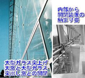 大型ガラス突き上げ天窓