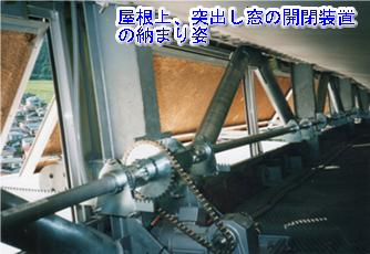 湾曲多角傾斜の複雑な大型突出し窓